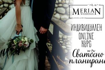 Индивидуален ONLINE курс по Сватбено планиране